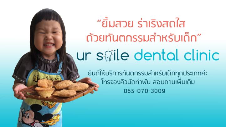 ทำฟันเด็ก